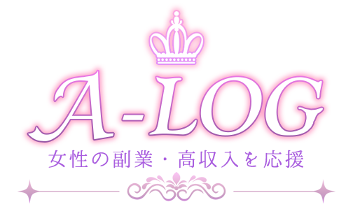 A-LOG【女性の副業・悩み】高収入で稼ぐあんなのブログ