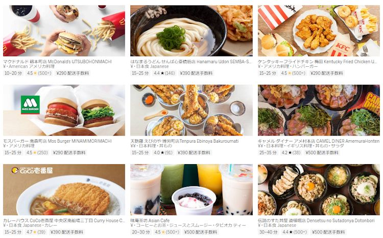 Uber Eats (ウーバーイーツ)大阪で配達するお店はここ