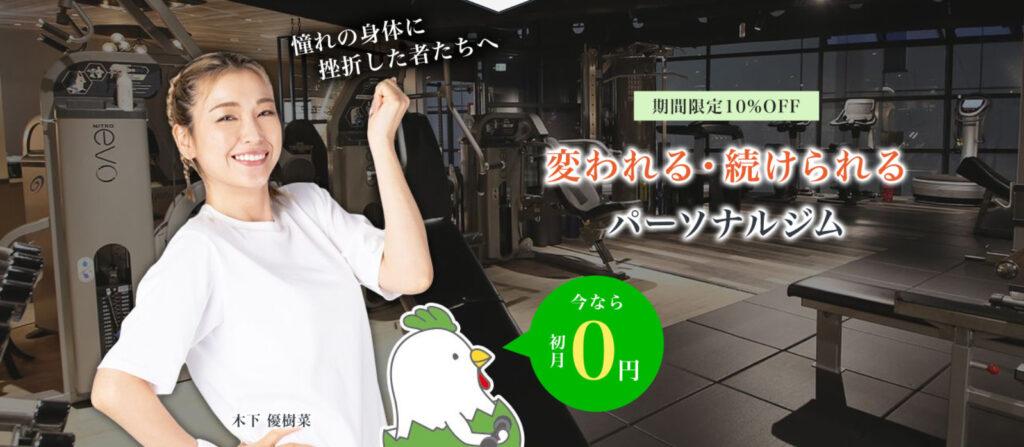 Chicken Gym(チキンジム)心斎橋店