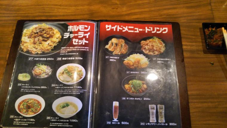 玉子のせ炒飯専門店 チャーライ極7