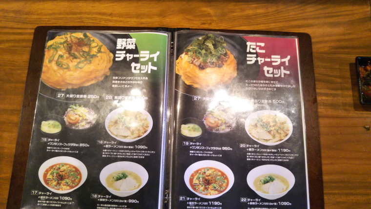 玉子のせ炒飯専門店 チャーライ極6
