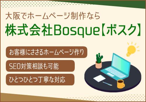 ホームページ制作 株式会社Bosque【ボスク】 SEO対策