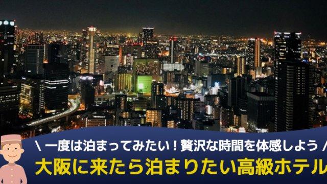 大阪に来たら泊まりたい高級ホテル