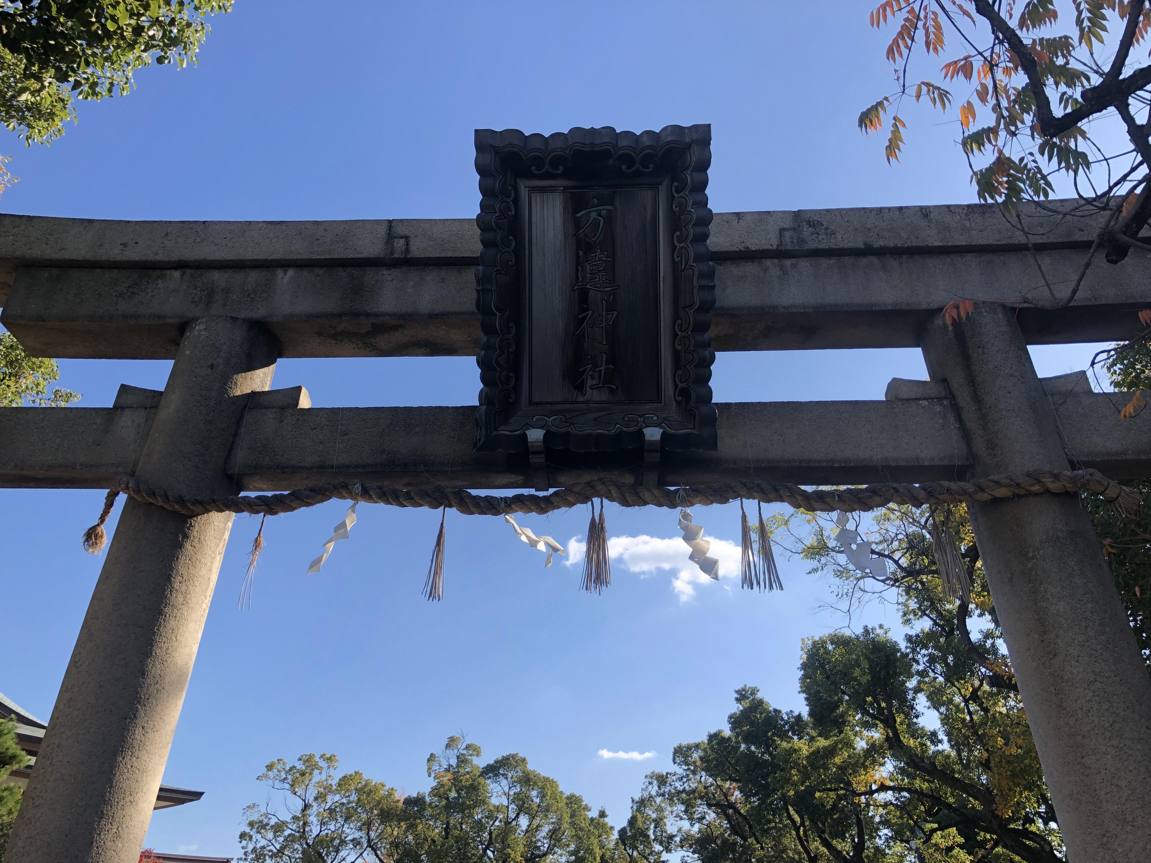 方違神社の鳥居