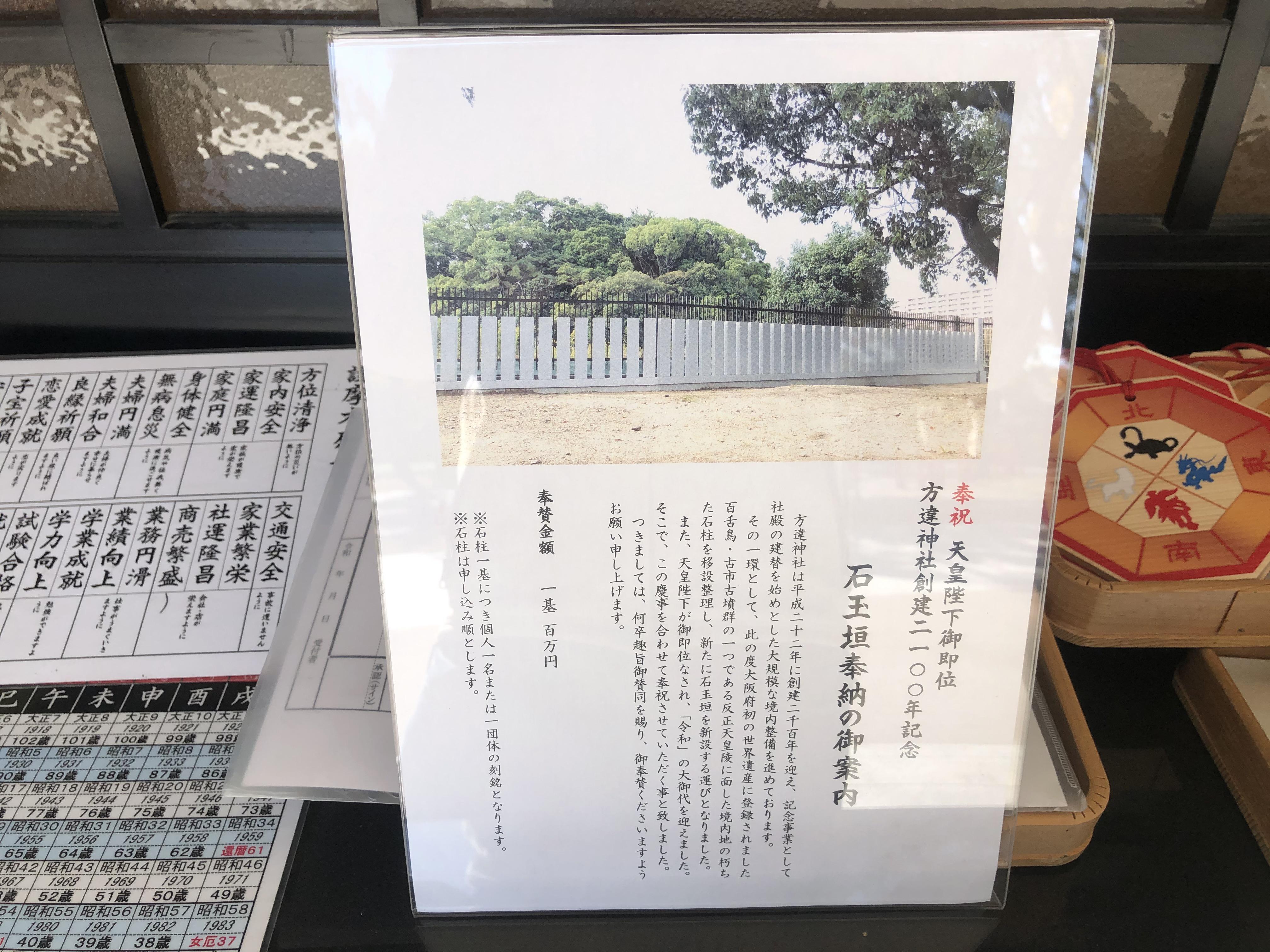 方違神社の天皇即位の際のパンプレット