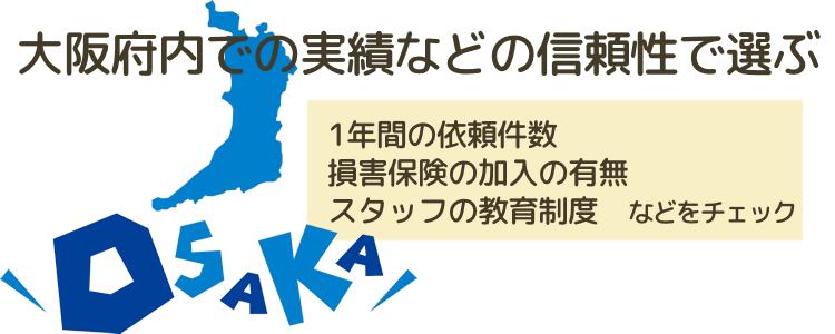 大阪府内での実績や補償などの信頼性で選ぶ