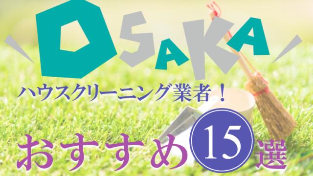 大阪でハウスクリーニング業者のおすすめ!料金が安くてコスパ最高なのはどこ?