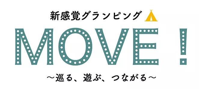 新感覚グランピング MOVE!