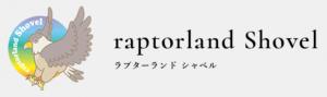 猛禽類カフェ raptorland Shovel(ラプターランド シャベル)