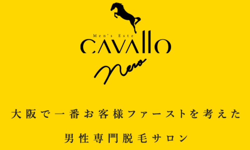 Cavallo nero(カヴァロ ネロ)
