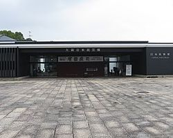 大阪日本民芸館