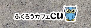 ふくろうカフェ cu
