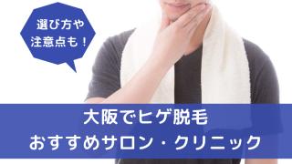 大阪 ヒゲ脱毛