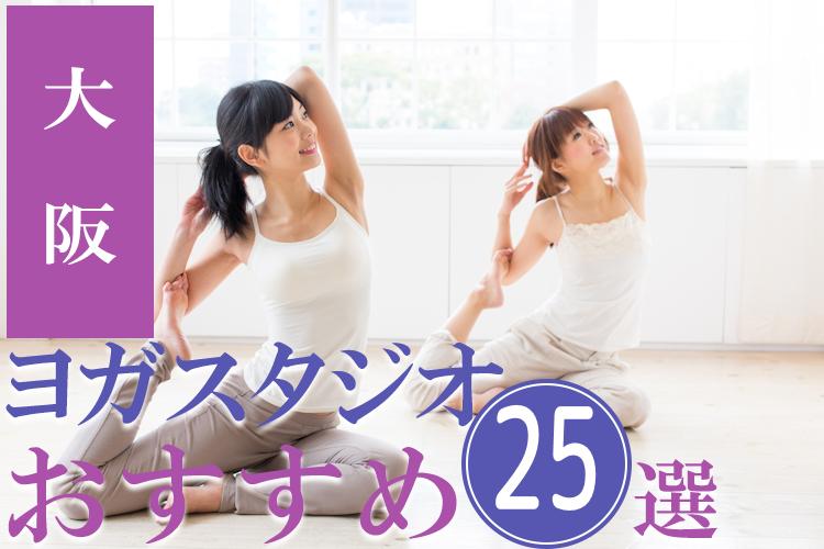 大阪でヨガスタジオのおすすめ25選!無料体験や安いところ比較してみた
