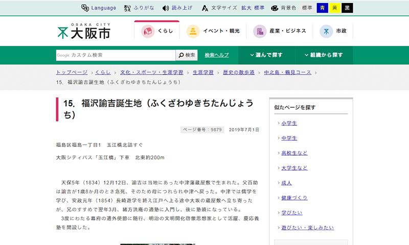 福沢諭吉誕生地記念碑