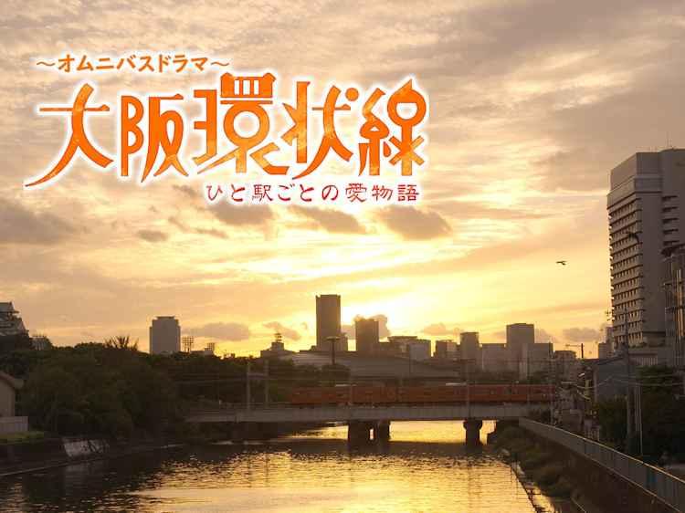 大阪環状線 ひと駅ごとの愛物語