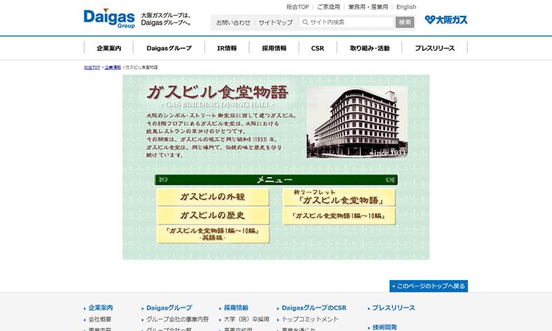 大阪瓦斯ビルディング