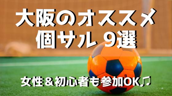 女性 初心者向け 大阪のオススメ個人フットサルを全て紹介するよ Osaka 大阪ええとこ案内
