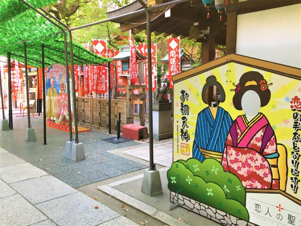 露天神社(お初天神)は恋人の聖地