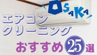 大阪でおすすめのエアコンクリーニング業者25社を安い料金・安全・口コミで徹底比較