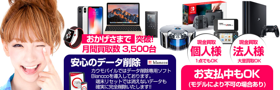カウモバイル 大阪梅田本店