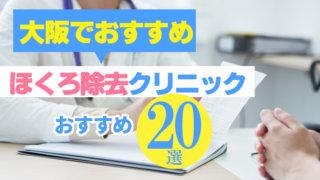 大阪でおすすめのほくろ除去クリニック※安い・安全・口コミ