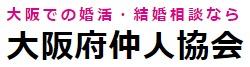 大阪府仲人協会