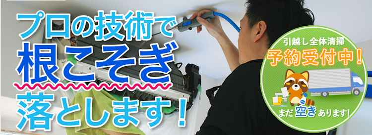大阪ハウスクリーニング.com