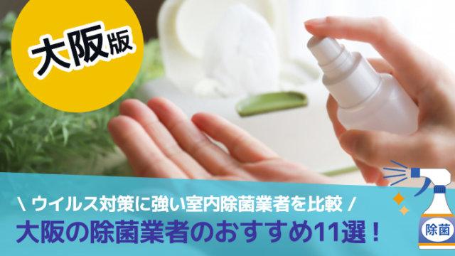 大阪の除菌業者のおすすめ11選!