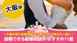 信頼できる結婚相談所 おすすめ11選