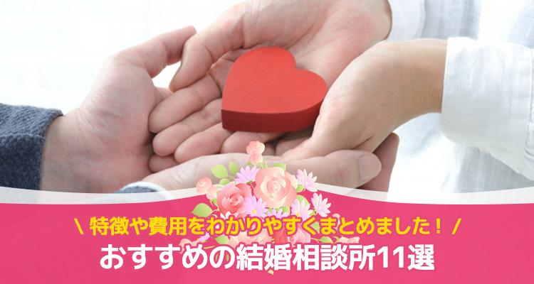 おすすめの結婚相談所17選