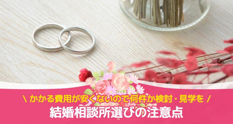 結婚相談所選びの注意点