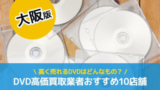 DVD高価買取業者おすすめ10店舗