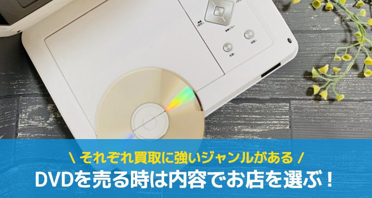 DVDを売るときは内容でお店を選ぶ!