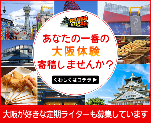 大阪体験 寄稿募集 定期ライター
