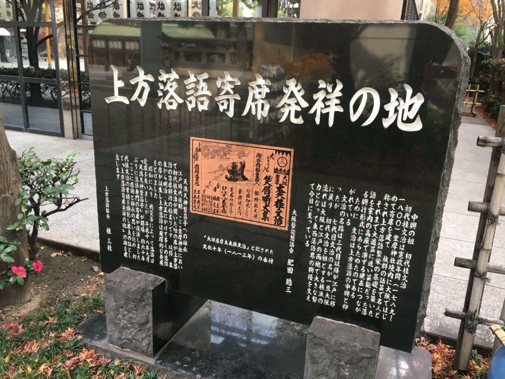 坐摩神社のある大阪市中央区の久太郎町