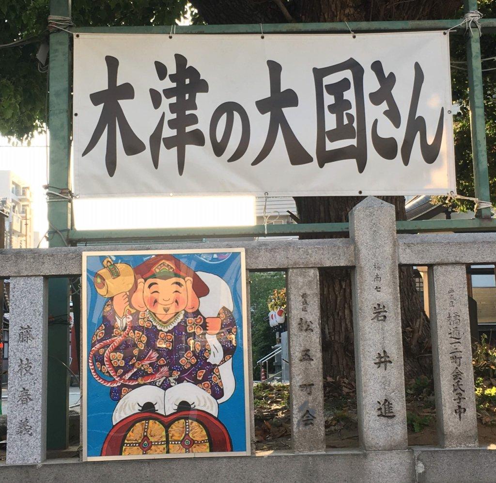 大国主神社の主祭神とご利益