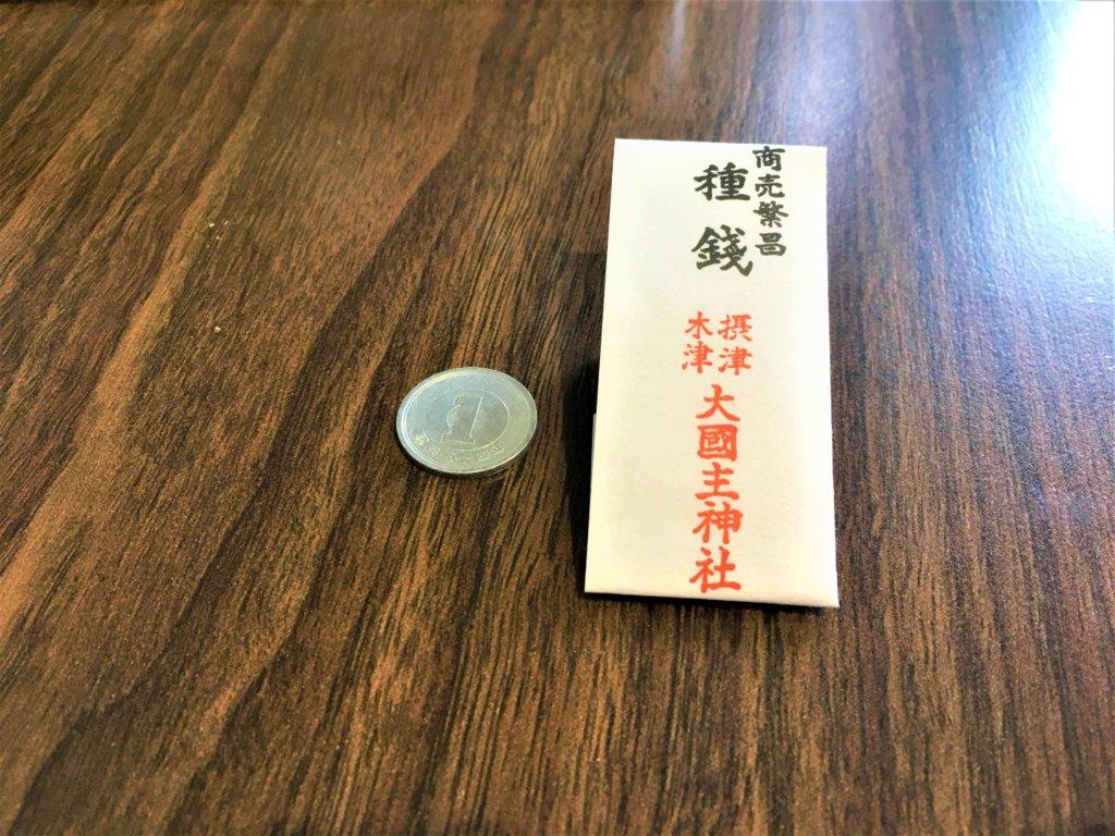 宝くじ当選で一躍有名に…大国主神社のお守り「種銭」とは