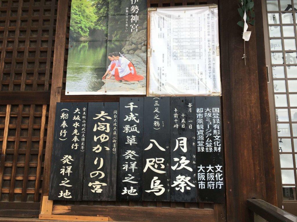 水の都大阪に現れた「八咫烏(やたがらす)」とは
