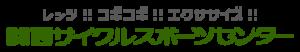 関西サイクルスポーツセンター フォレ・リゾ!