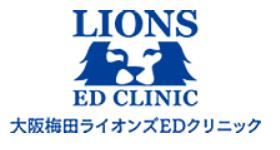 大阪梅田ライオンズEDクリニック