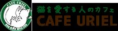 CAFE URIEL(ウリエル)