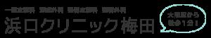 浜口クリニック梅田