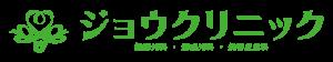 ジョウクリニック 大阪院