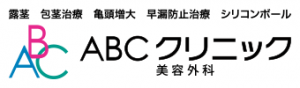 ABCクリニック 梅田院