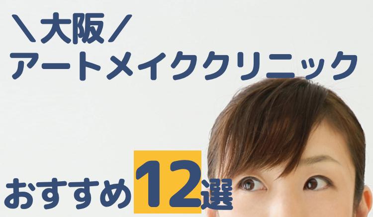 (眉毛・ほくろに)大阪のアートメイククリニックのおすすめ12選※安い・仕上がり綺麗