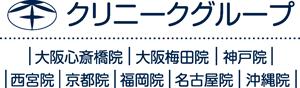 クリニーク 大阪心斎橋院