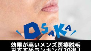 大阪で効果が高いメンズ医療脱毛おすすめランキング20選!本当に安いクリニックはどこ?