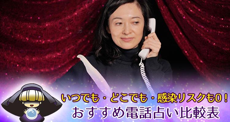 大阪でおすすめの電話占い比較一覧表