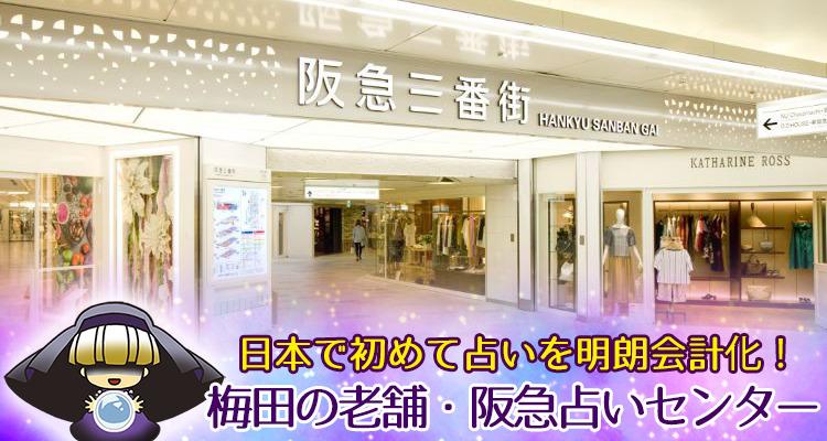 阪急占いセンター
